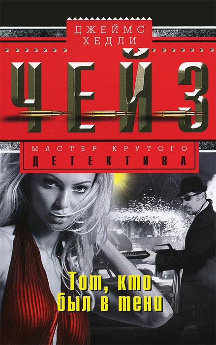 9785227052339 - Джеймс Хедли Чейз: Тот кто был в тени - Книга