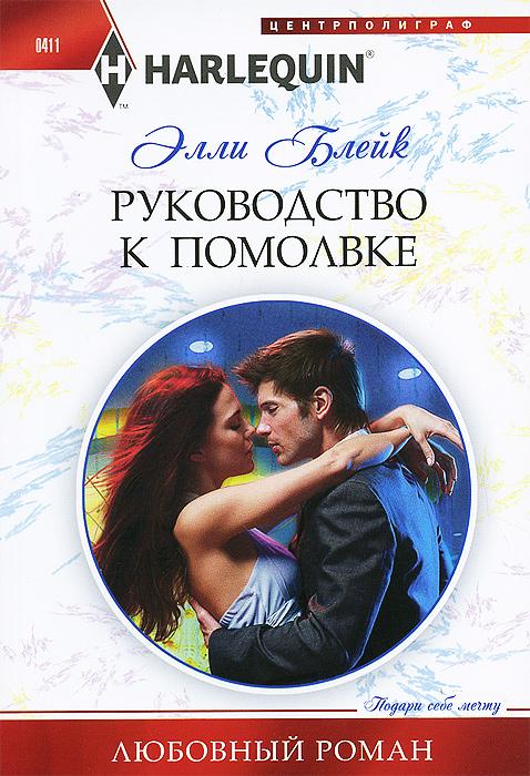 9785227052155 - Элли Блейк: Руководство к помолвке - Книга