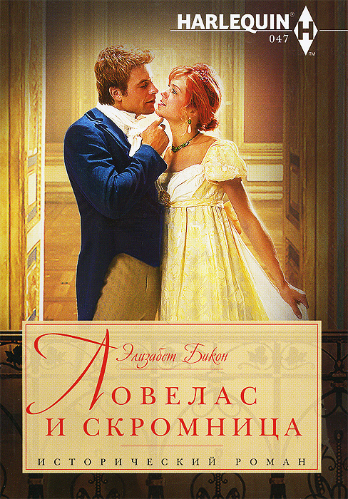 9785227052117 - Элизабет Бикон: Ловелас и скромница - Книга