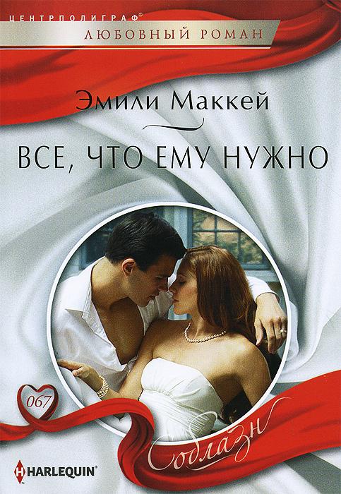 9785227052223 - Эмили Маккей: Все, что ему нужно - Книга