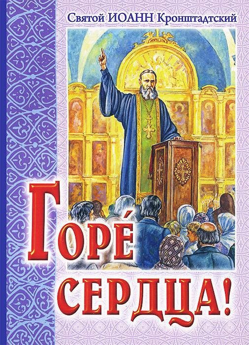 Святой Иоанн Кронштадтский Горе сердца! Извлечение из дневника судакова ирина н иоанн святой из дамаска