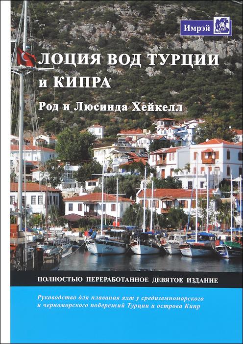 Лоция вод Турции и Кипра. Род и Люсинда Хейкелл