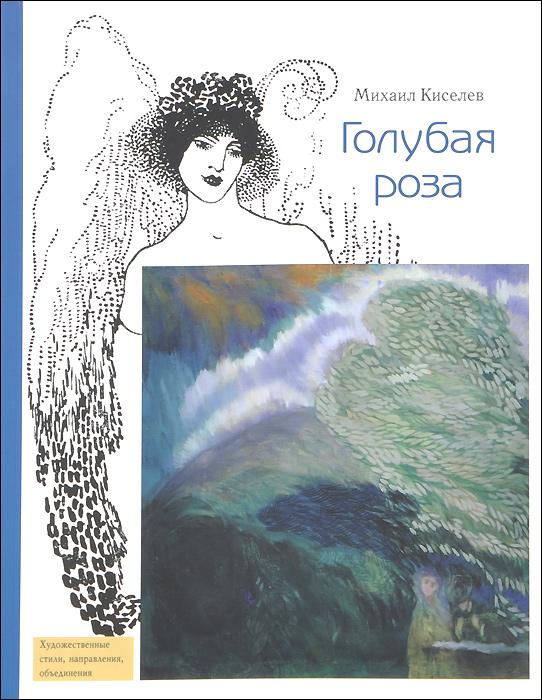 Михаил Кисилев Голубая роза салфетница голубая роза 1034141