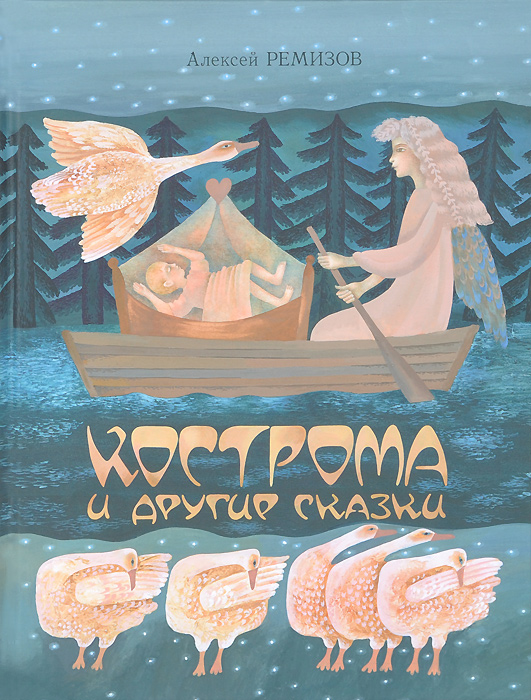 Алексей Ремизов Кострома и другие сказки ISBN: 978-5-93898-406-6