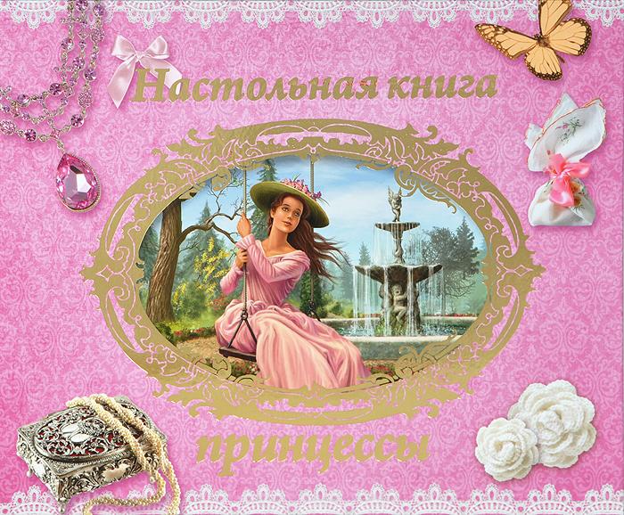Настольная книга принцессы как стать принцессой книга
