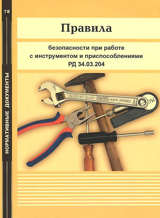 Правила безопасности при работе с инструментом и приспособлениями РД 34.03.204 манакова м в правила безопасности для малышей
