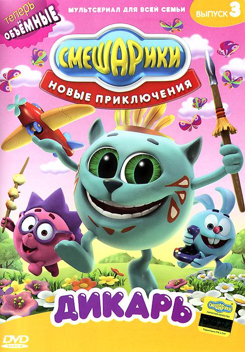 смешарики паровозик смешариков Смешарики: Новые приключения, выпуск 3: Дикарь