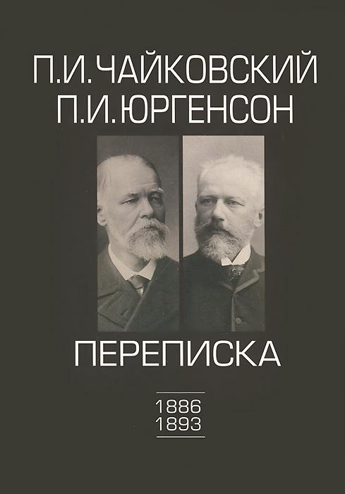 П. И. Чайковский. П. И. Юргенсон. Переписка. В 2 томах. Том 2. 1886-1893
