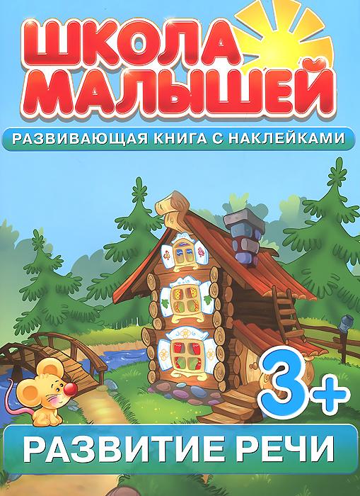 Zakazat.ru: Развитие речи. Развивающая книга с наклейками. С. Разин