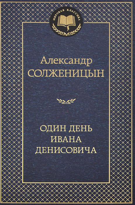 Александр Солженицын Один день Ивана Денисовича