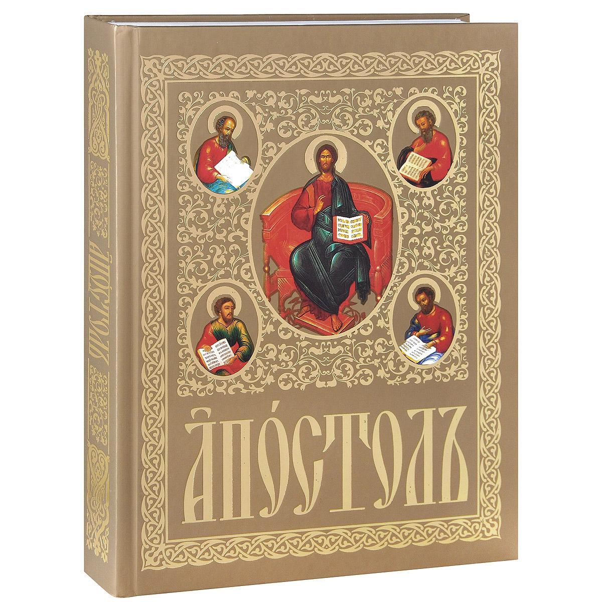 Апостол на церковнославянском языке книги эксмо апостол с лубянки