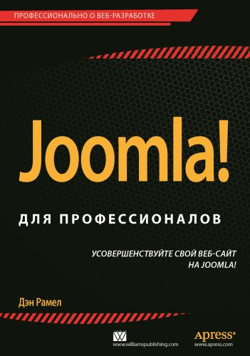 Дэн Рамел Joomla! для профессионалов fuzzy multilevel graph embedding