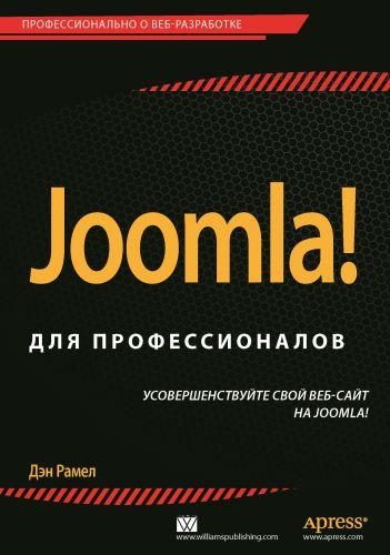 Дэн Рамел Joomla! для профессионалов дэн рамел joomla для профессионалов