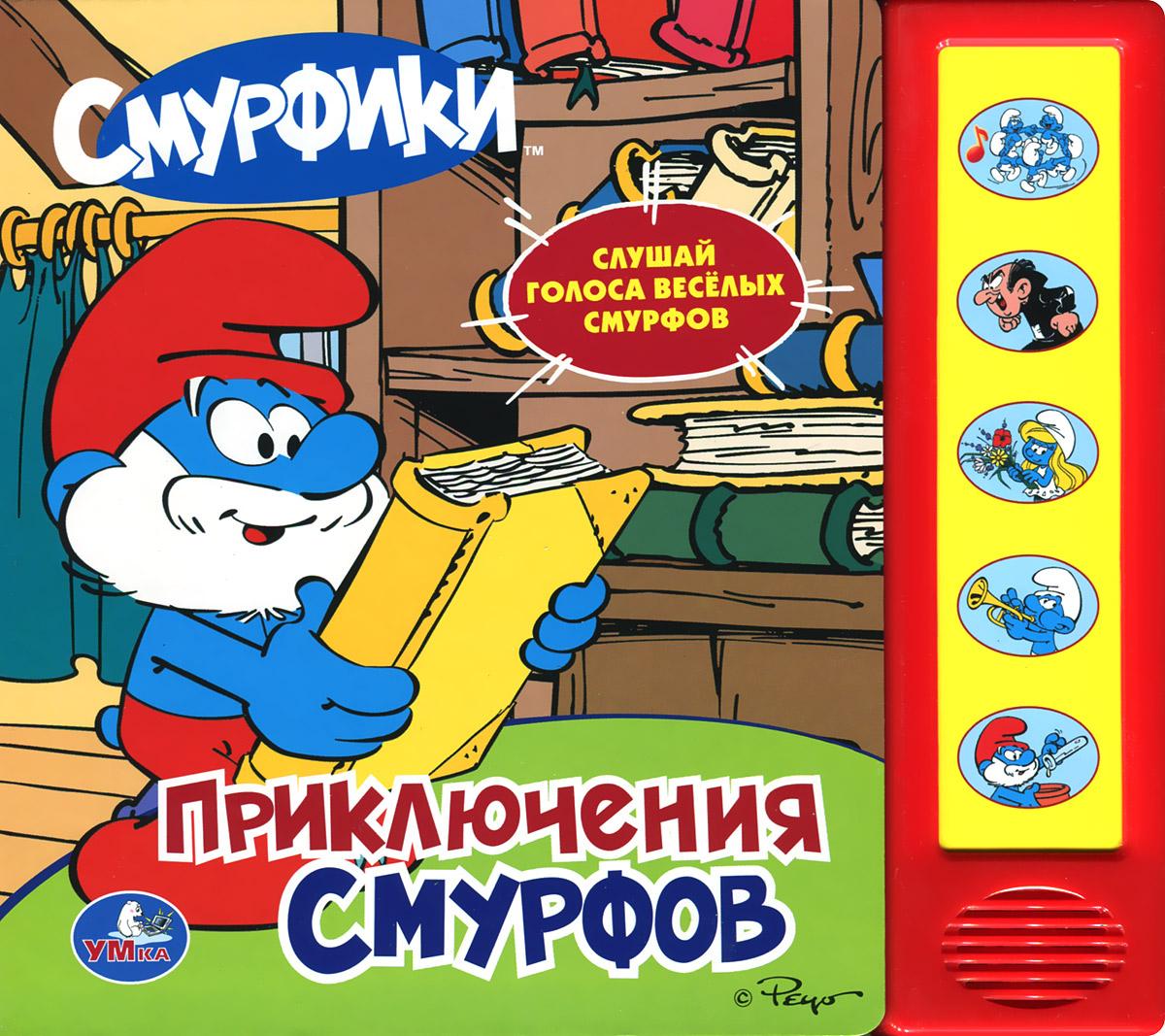 Приключения Смурфов. Книжка-игрушка