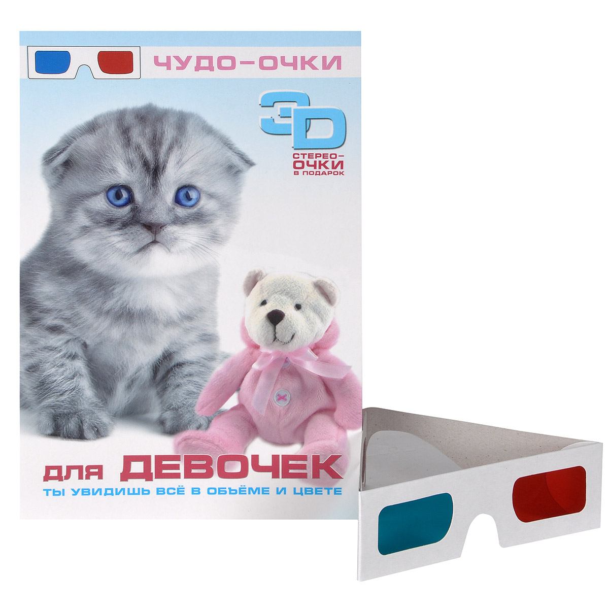 Для девочек (+ 3D-очки)