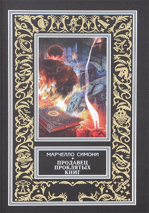 9785227052032 - Марчелло Симони: Продавец проклятых книг - Книга