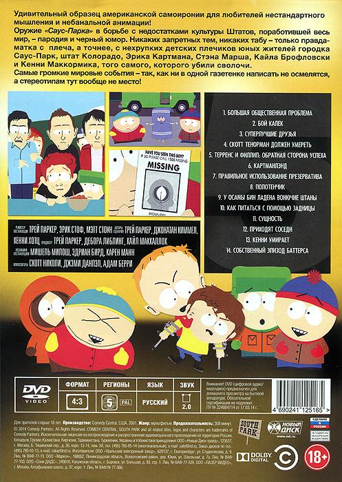 Южный парк:  Сезон 5, серии 1-14 (3 DVD) Comedy Central Films