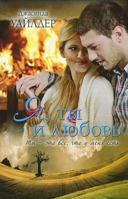 Джасинда Уайлдер Я, ты и любовь радзинский э с а существует ли любовь спрашивают пожарники