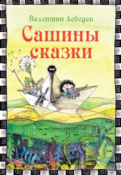 Валентин Лебедев Сашины сказки