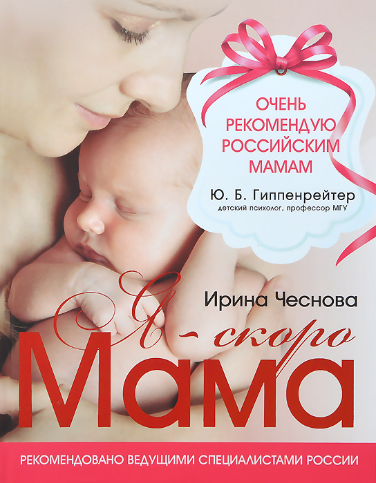Ирина Чеснова Я - скоро мама первый год вашего ребенка неделя за неделей