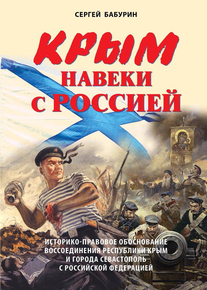 Сергей Бабурин Крым. Навеки с Россией аккумулятор для автомобиля в крыму