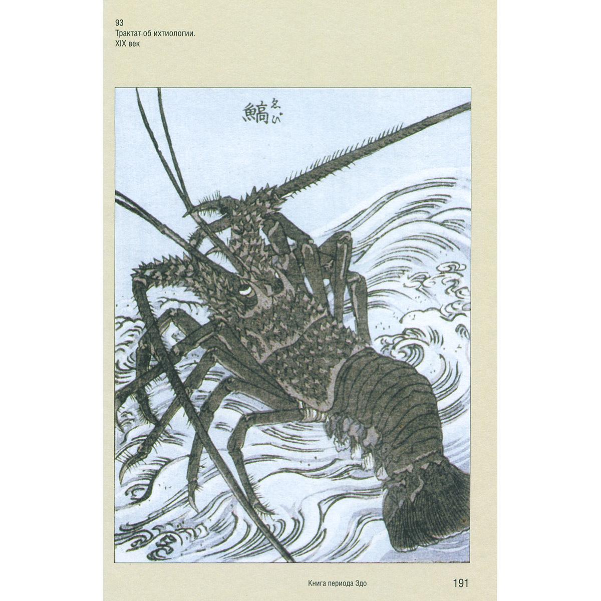 Скачать Японское искусство книги VII-XIX века быстро