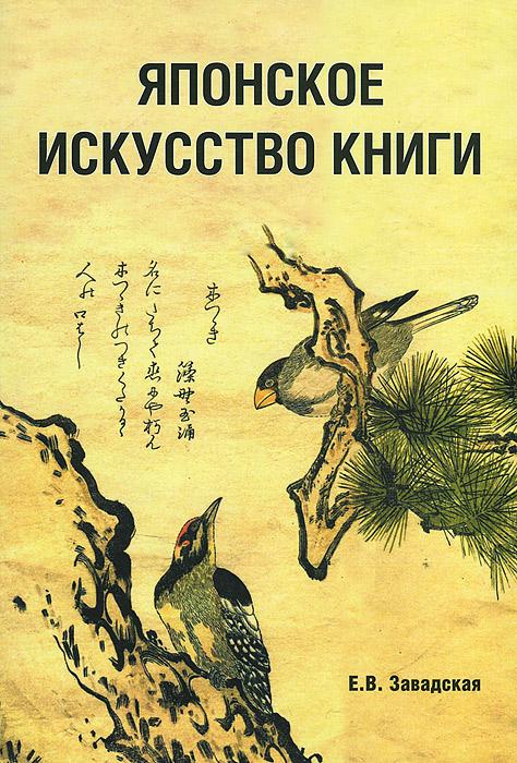 Е. В. Завадская Японское искусство книги VII-XIX века