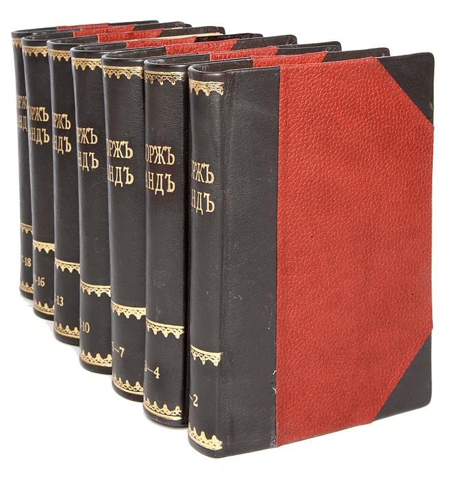 Собрание сочинений Жорж Санд в 18 томах (комплект из 7 книг) жорж санд графиня рудольштадт