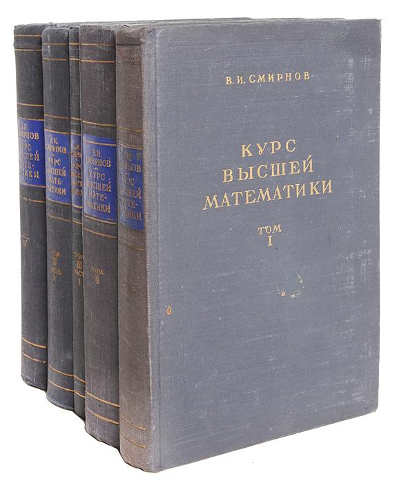 Курс высшей математики. В 4 томах (комплект из 5 книг)