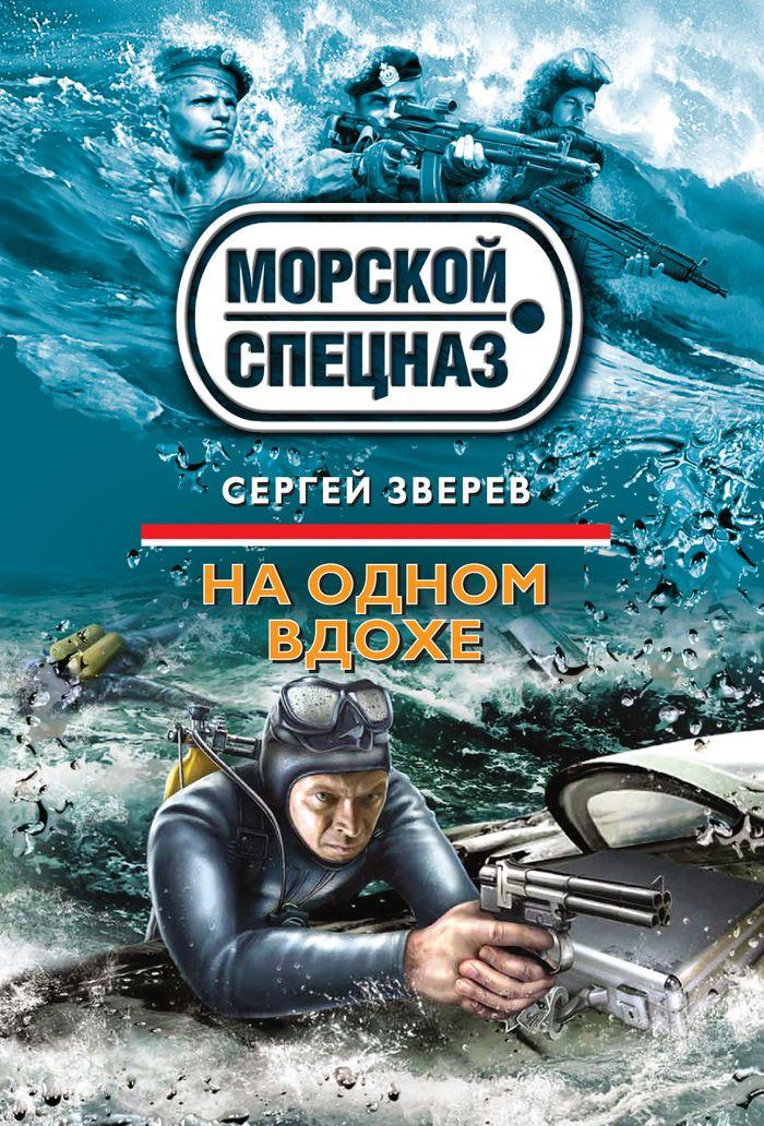 Сергей Зверев На одном вдохе пловец