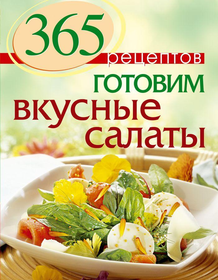 365 рецептов. Готовим вкусные салаты плотникова т такие вкусные салаты…