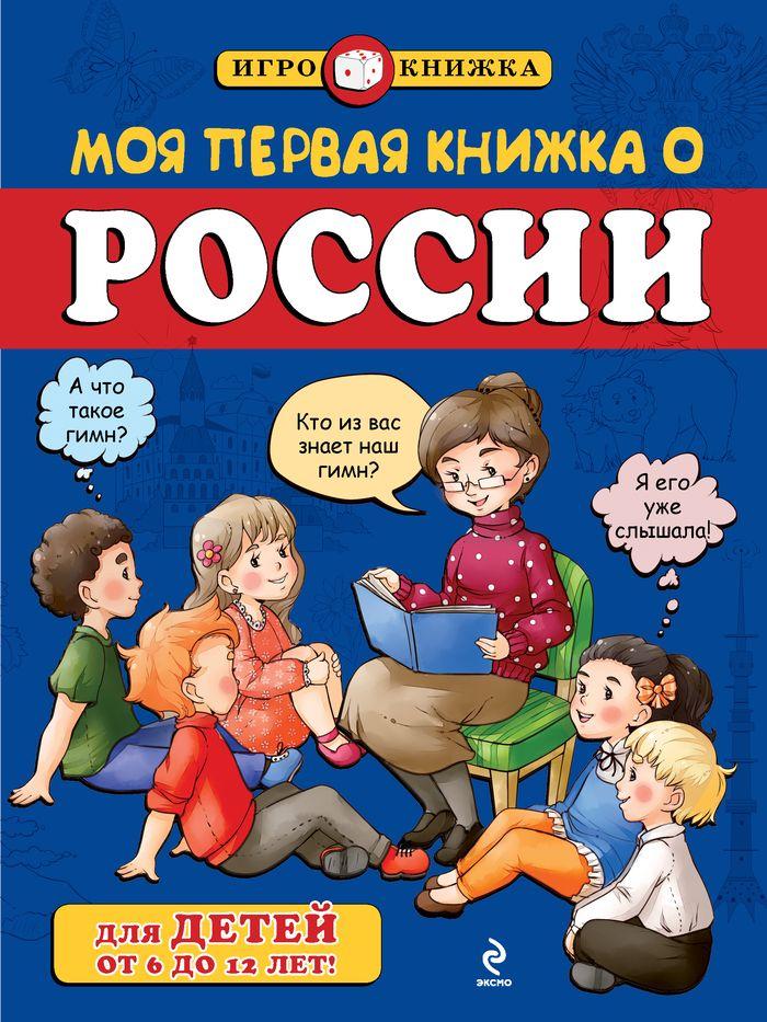 Моя первая книжка о России