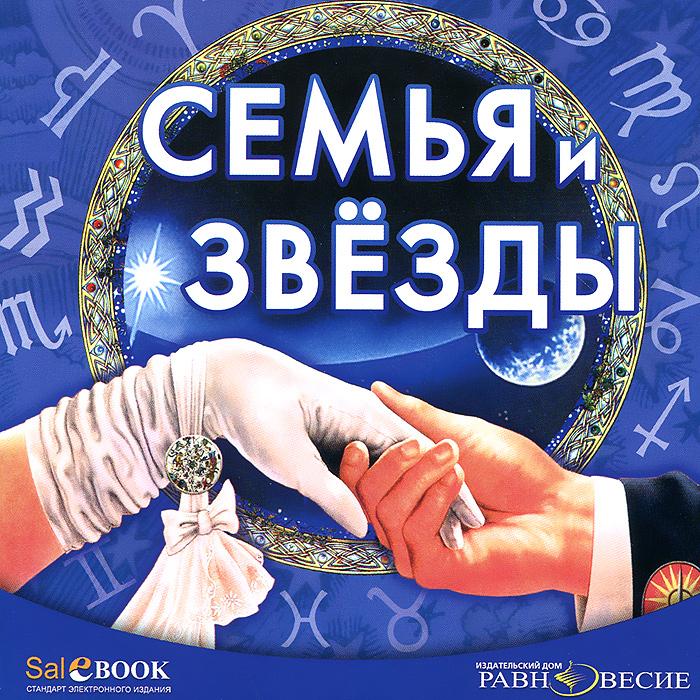 Zakazat.ru Семья и звезды
