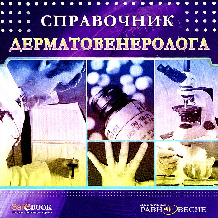 Справочник дерматовенеролога