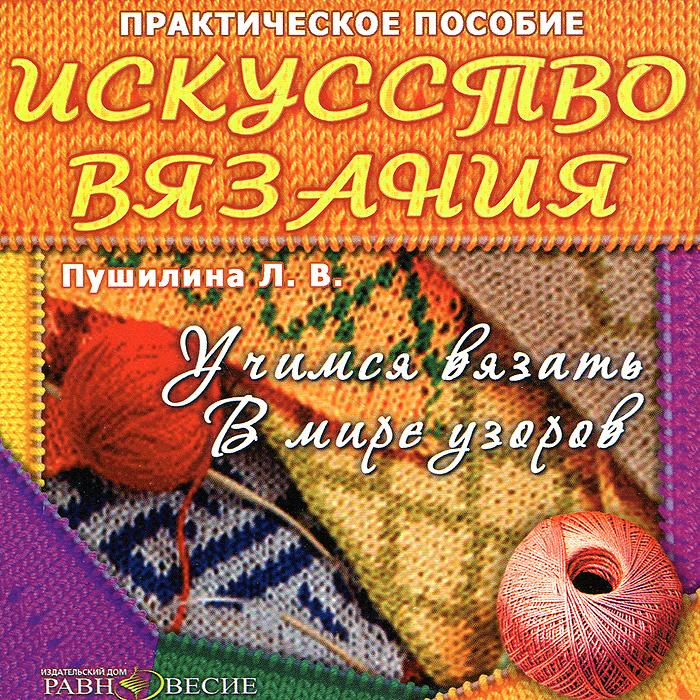 Zakazat.ru Искусство вязания. Практическое пособие