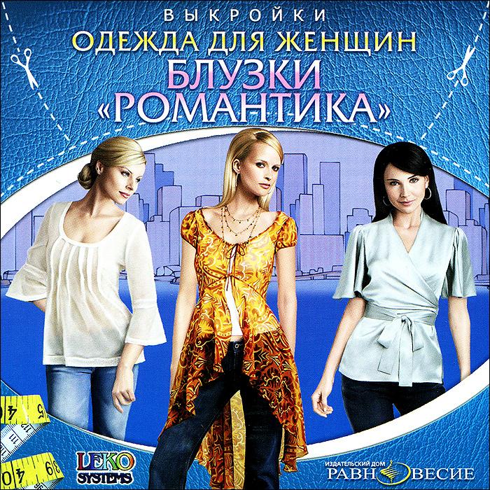 Zakazat.ru Одежда для женщин. Блузки Романтика