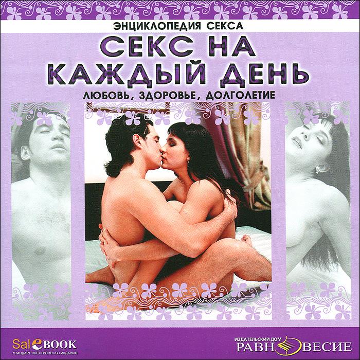 Zakazat.ru Секс на каждый день. Энциклопедия секса