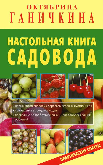 Октябрина Ганичкина Настольная книга садовода