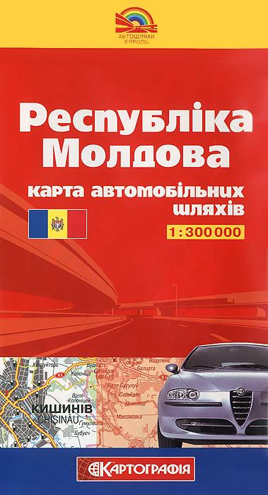 Республика Молдова. Карта автомобильных дорог форма парадная офицерская молдова
