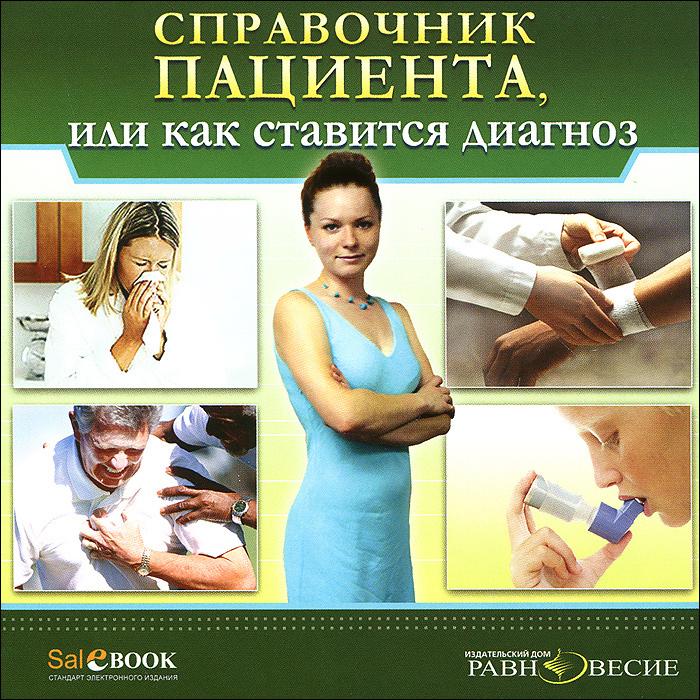 Справочник пациента, или как ставится диагноз