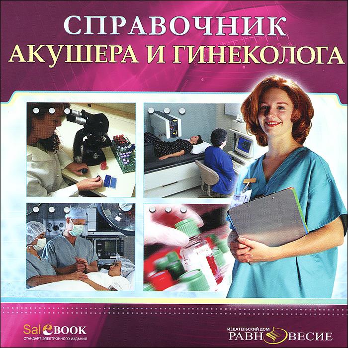 Справочник акушера и гинеколога