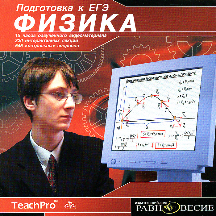 Подготовка к ЕГЭ (TeachPro). Физика 7-11 класс