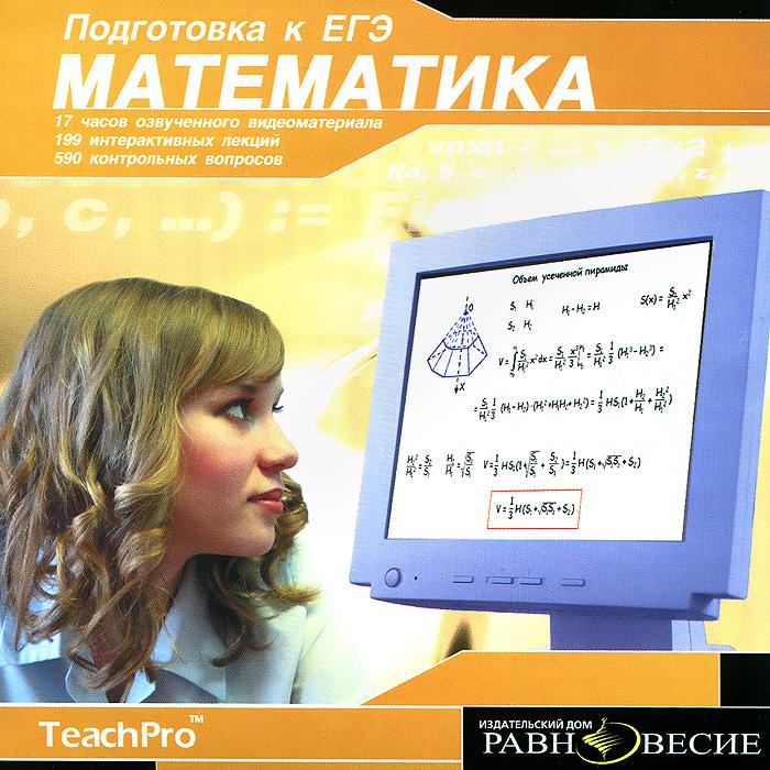 Подготовка к ЕГЭ (TeachPro). Математика 7-11 класс Мультимедиа технологии и дистанционное обучение