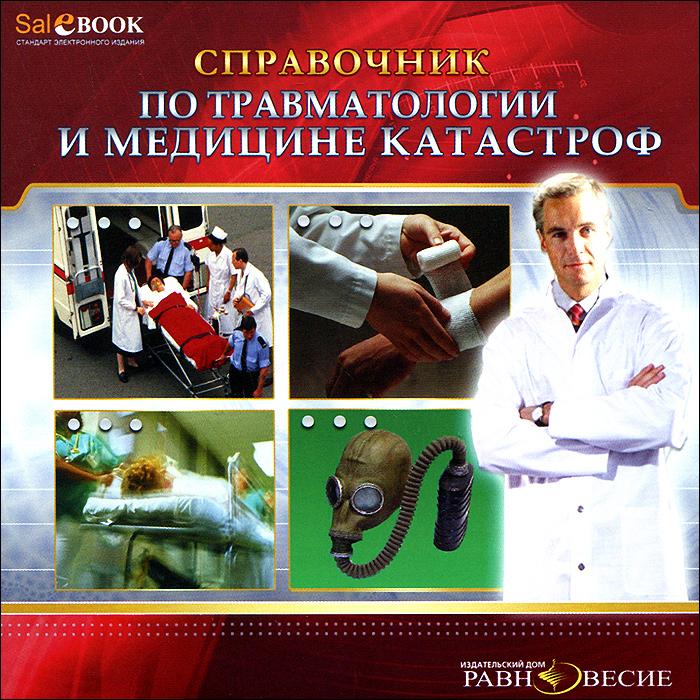 Справочник по травматологии и медицине катастроф научная литература по географии