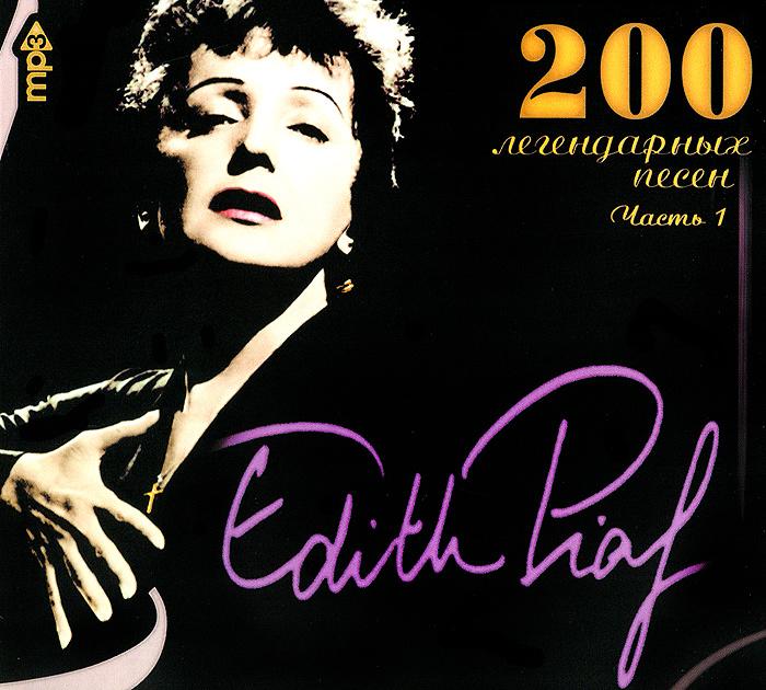 Эдит Пиаф Edith Piaf. 200 легендарных песен. Часть 1 (mp3) эдит пиаф edith piaf fais moi valser 2 cd