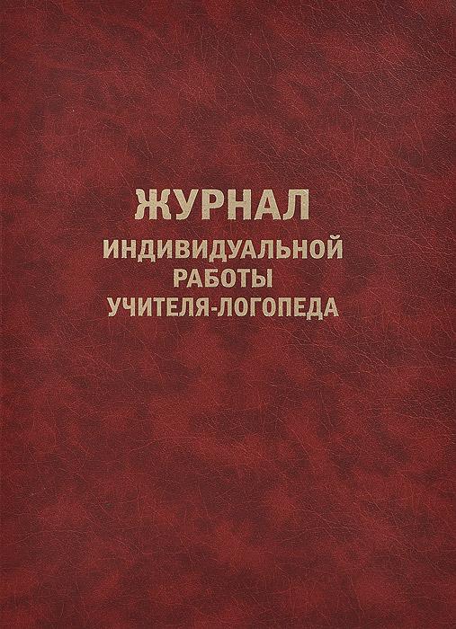 Н. Е. Арбекова Журнал индивидуальной работы учителя-логопеда красная обложка