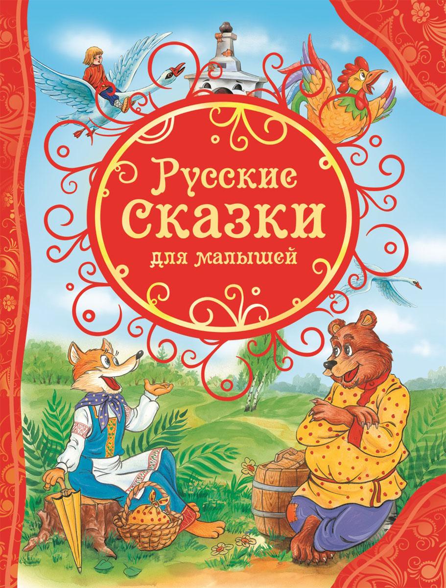 Русские сказки для малышей самые любимые русские сказки