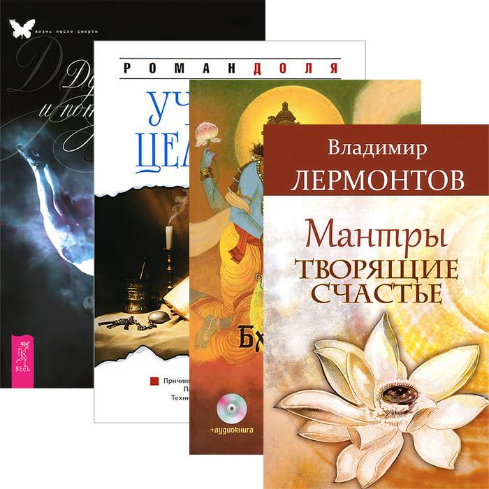 Мантры, творящие счастье. Шримад Бхагаватам. Книга 10 (+ CD). Учебник целителя. Душа, смерть и потусторонний мир. Факты и размышления (комплект из 4 книг)