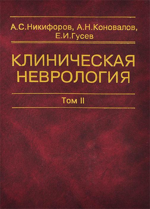 Клиническая неврология. В 3 томах. Том 2