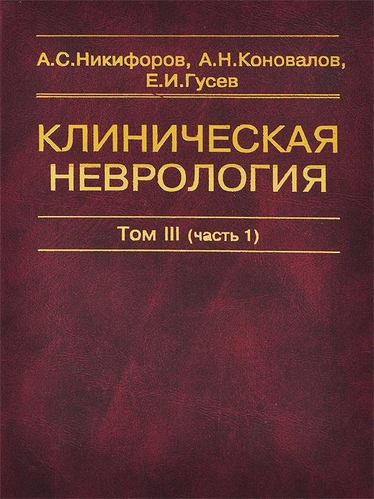 Клиническая неврология. КОМПЛЕКТ в 3 т. Т. 3. Ч. 1. Учебник. Никифоров А.С.